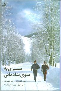 کتاب مسیری به سوی شادمانی