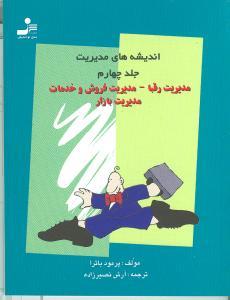 کتاب اندیشههای مدیریت