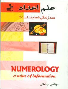 کتاب علم اعداد
