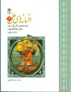 کتاب افسانههای: گرگها، عجایب هفتگانه جهان، دزدان دریایی