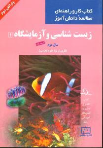 کتاب زیستشناسی و آزمایشگاه ۱: سال دوم نظری (رشته علوم تجربی)