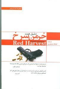 کتاب خرمن سرخ
