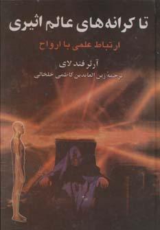 کتاب تا کرانههای عالم اثیری