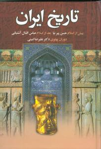 کتاب تاریخ ایران از پیدایش تا انقراض سلسله پهلوی