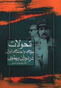 کتاب تحولات سیاسی و اجتماعی ایران در دوران پهلوی