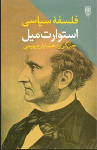 کتاب فلسفه سیاسی جان استیوارت میل