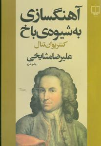 کتاب آهنگسازی به شیوهٔ باخ (کنترپوان تنال)
