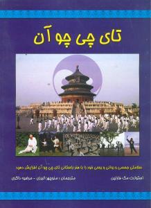 کتاب کتاب کامل و اصول بنیادین تای چی چوآن (چنگ من چینگ)