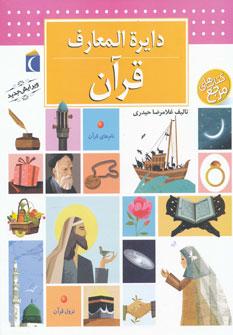 کتاب دایرهالمعارف قرآن