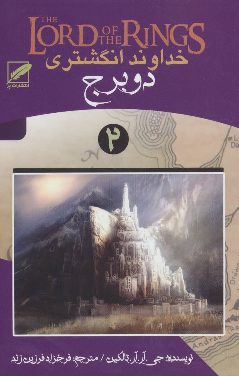 کتاب دو برج