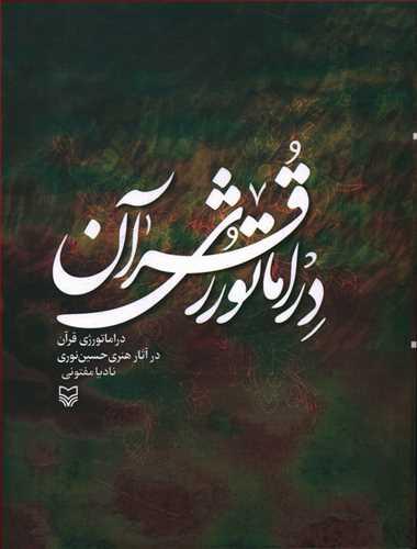 کتاب دراماتورژی قرآن در آثار هنری حسین نوری