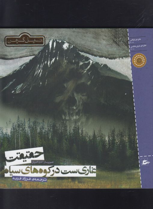 کتاب حقیقت غاری ست در کوههای سیاه
