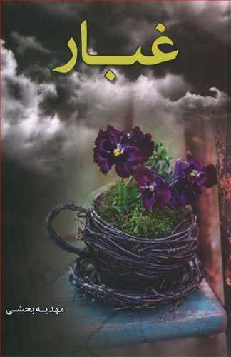 کتاب غبار