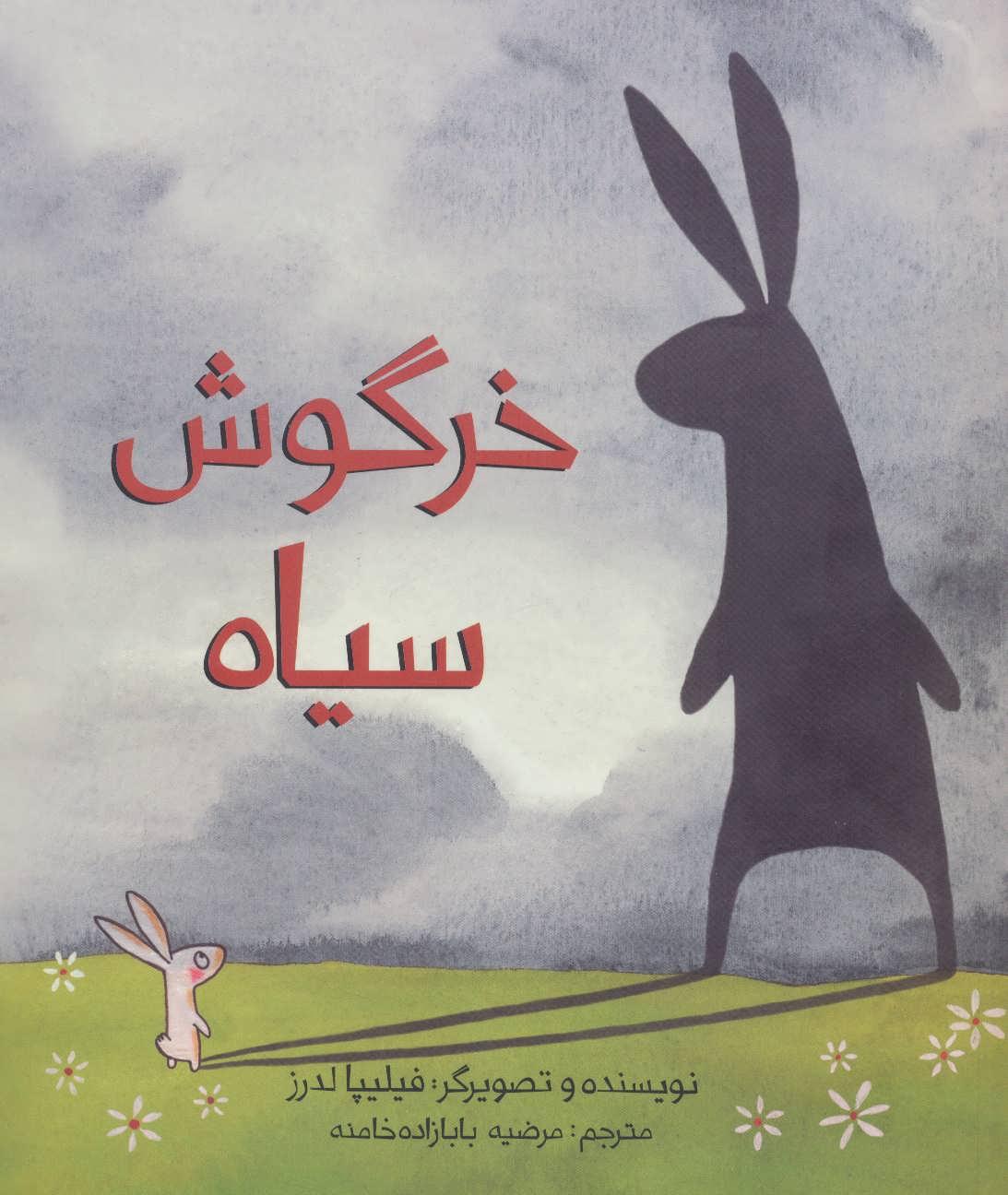 کتاب خرگوش سیاه (وزیری)