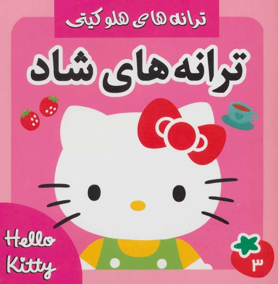 کتاب ترانههای شاد، هلو کیتی ۳