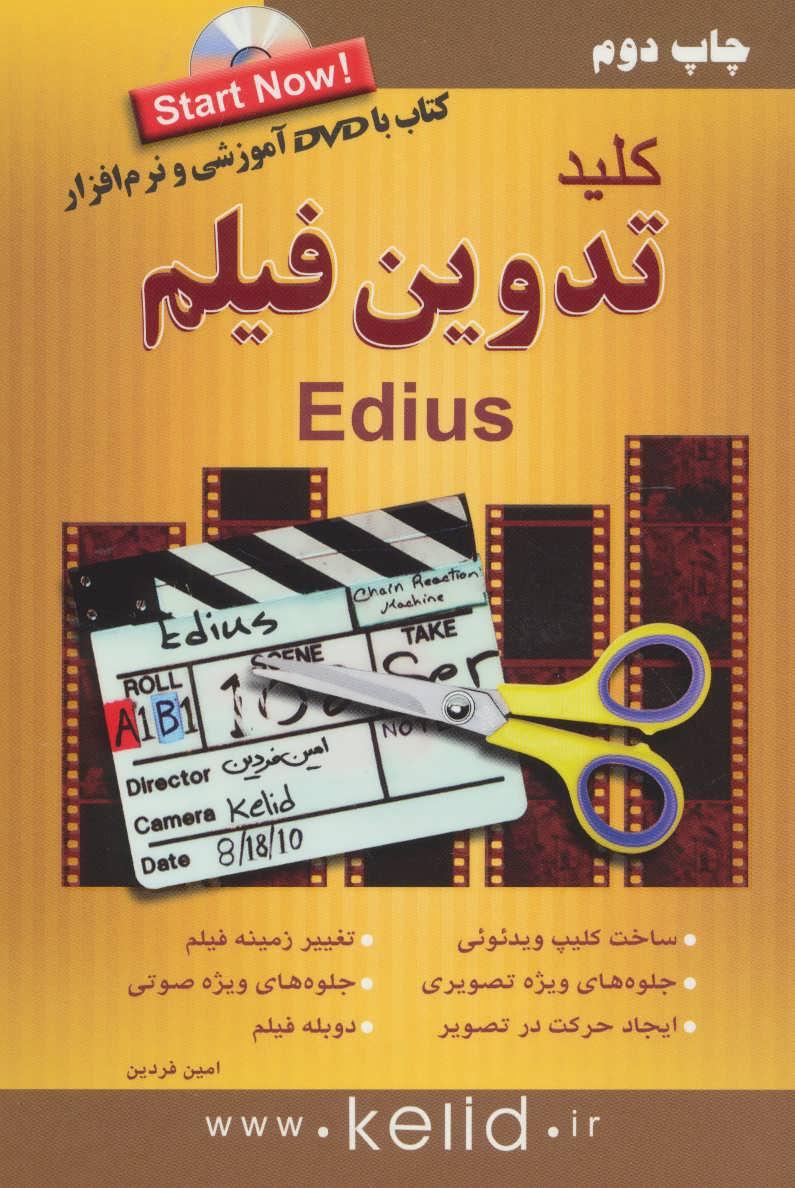 کتاب کلید تدوین فیلم ادیوس (edius)