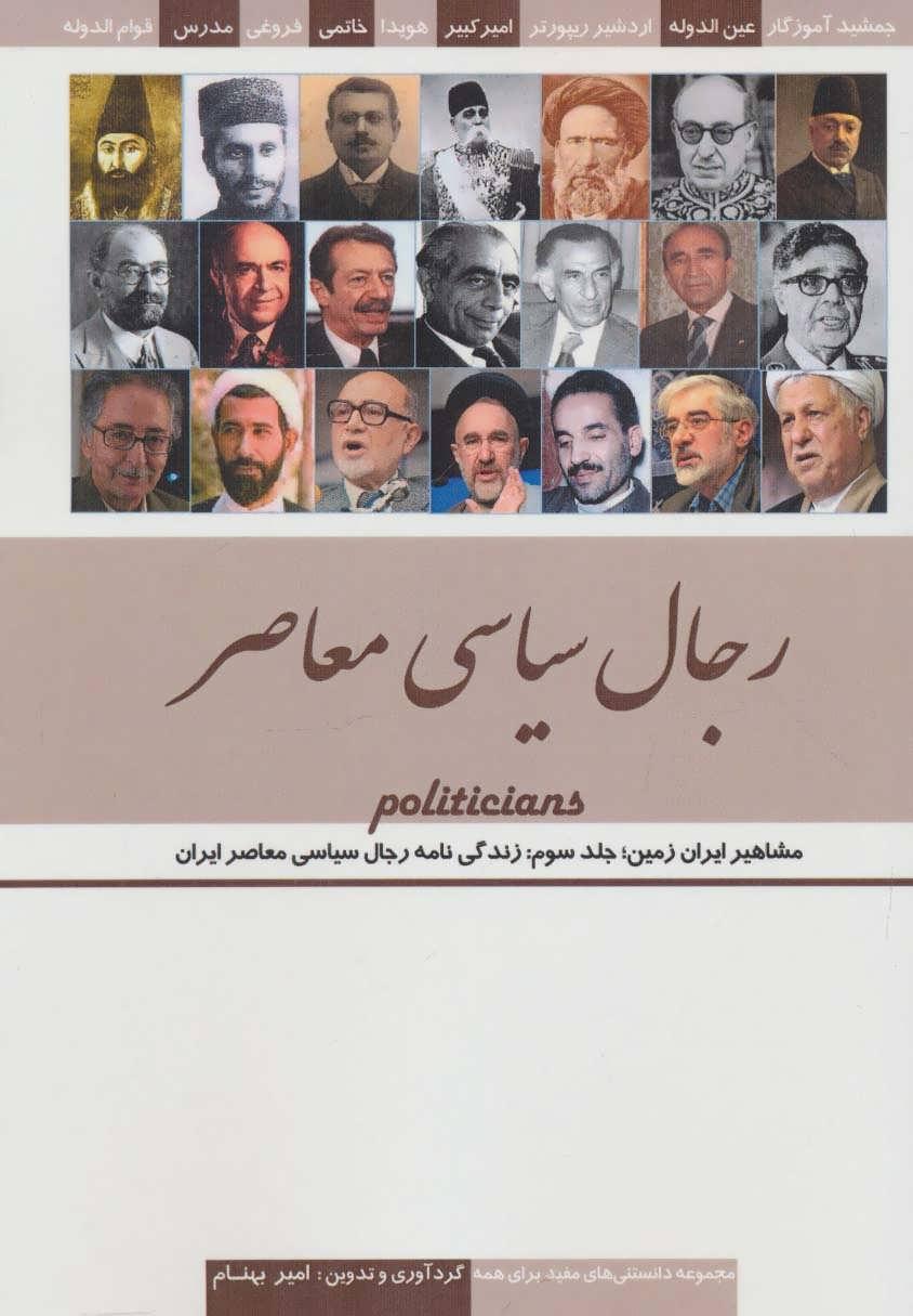 کتاب رجال سیاسی معاصر
