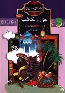 کتاب داستانهایی از هزارو یکشب (۲)