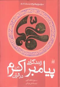 کتاب زندگانی پیامبر اکرم(ص) در قرآن (مجموعه دوم)