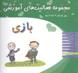 کتاب مجموعه فعالیتهای آموزشی (۳ تا ۳/۵)