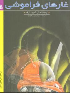 کتاب غارهای فراموشی (خشتی)