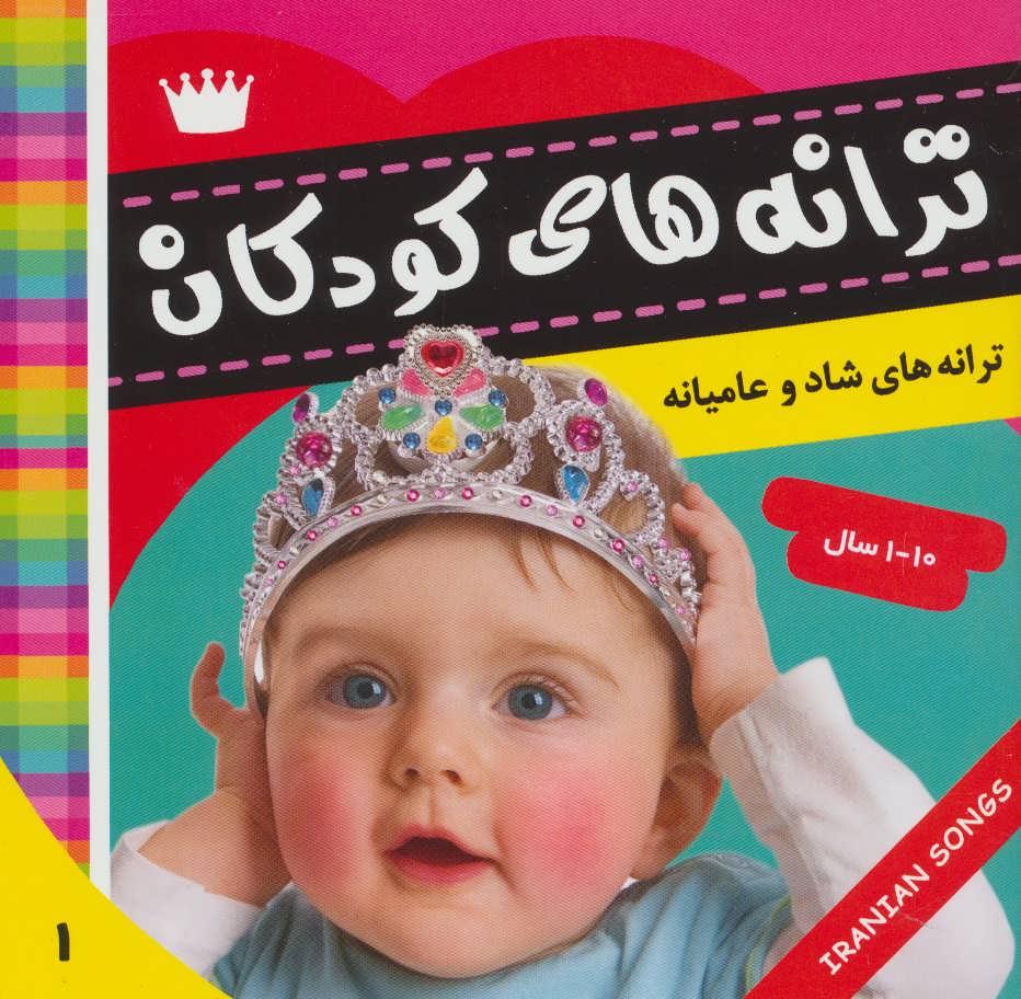 کتاب ترانههای کودکان ۱
