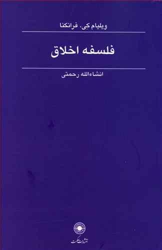 کتاب فلسفه اخلاق فرانکنا