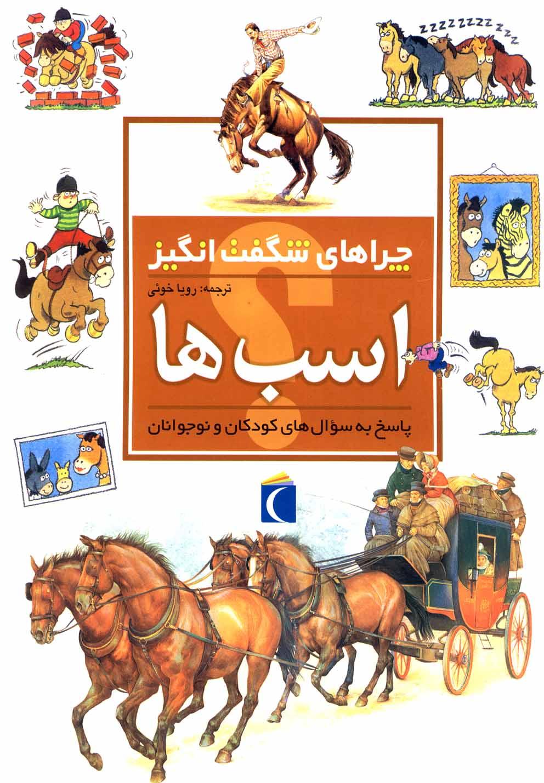 کتاب چراهای شگفت انگیز (اسبها)