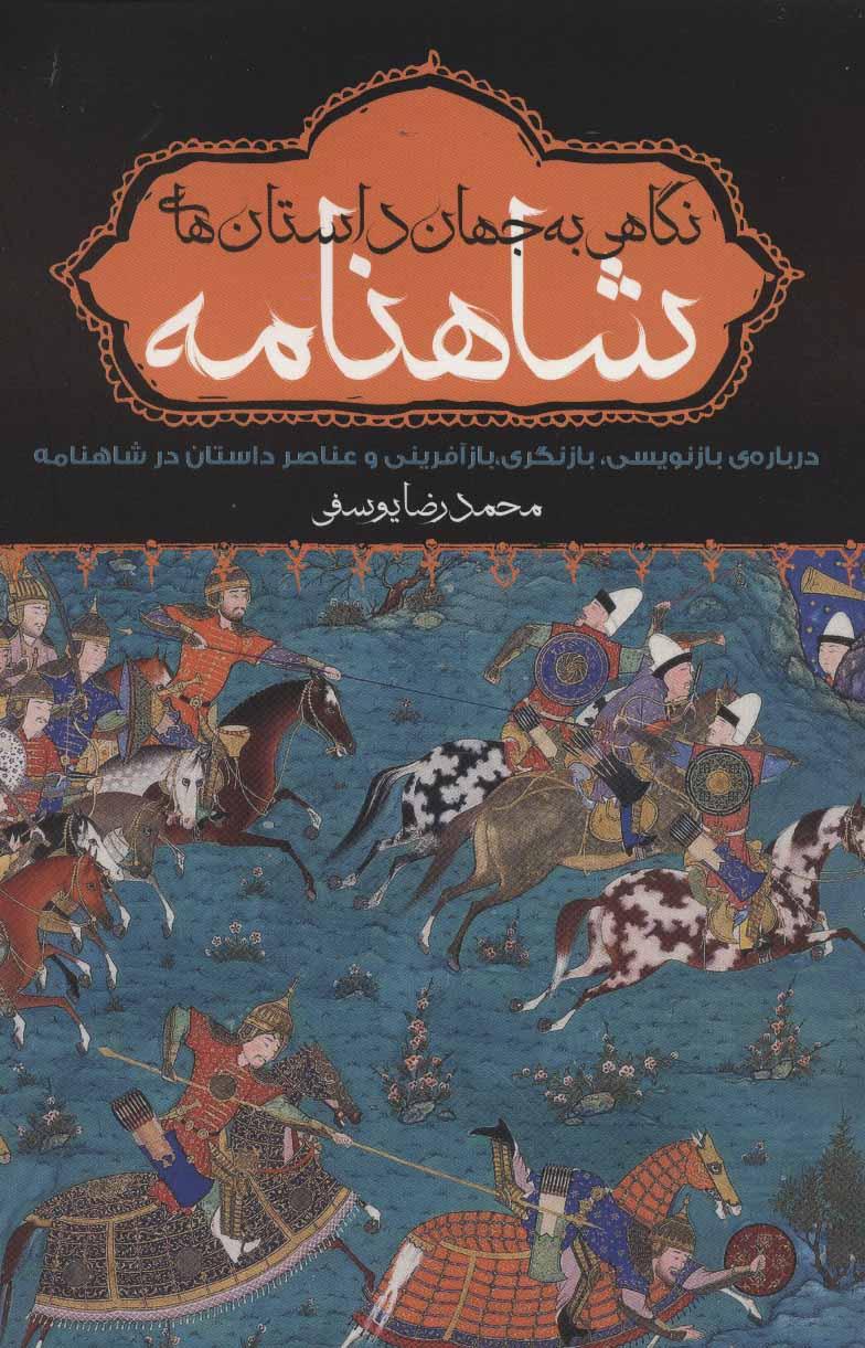 کتاب نگاهی به جهان داستانهای شاهنامه