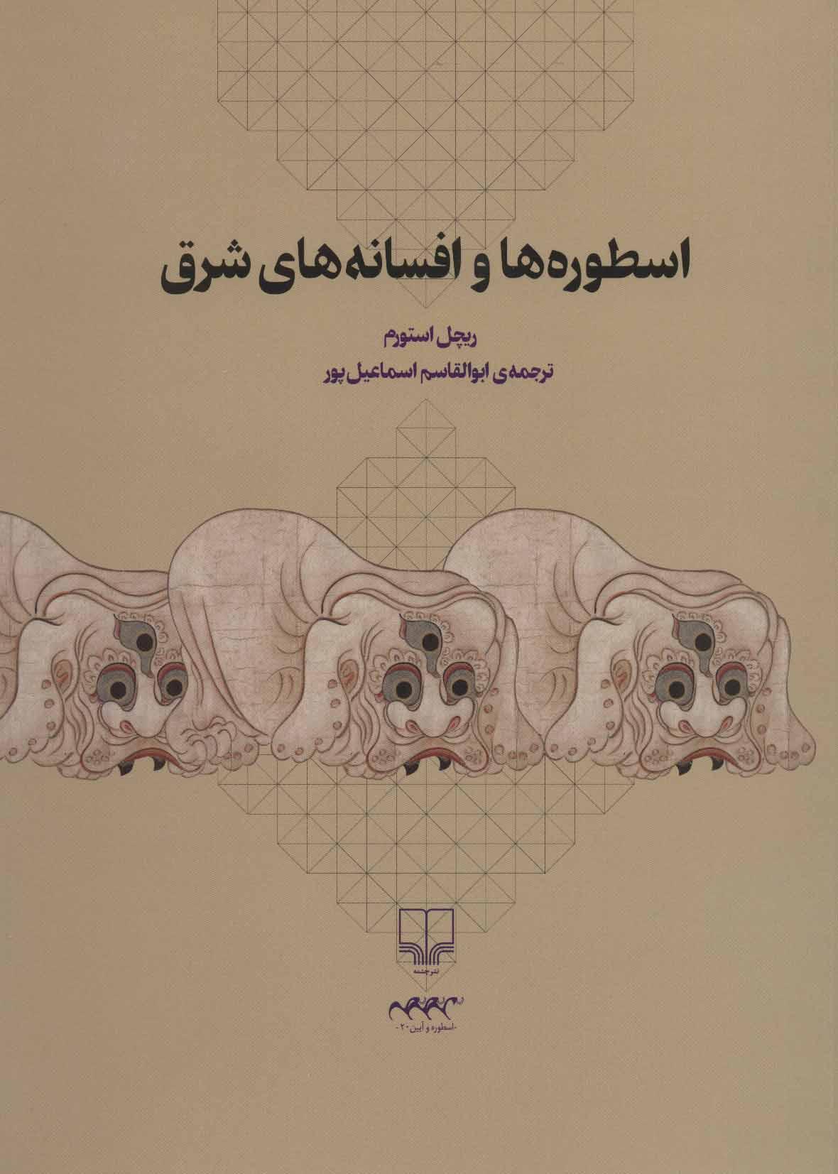 کتاب اسطورهها و افسانههای شرق