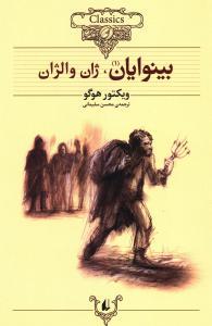 کتاب کلکسیون کلاسیک (بینوایان) (۲جلدی)
