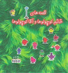 کتاب قصههای خانم کوچولوها و آقاکوچولوها (۱۹۵)