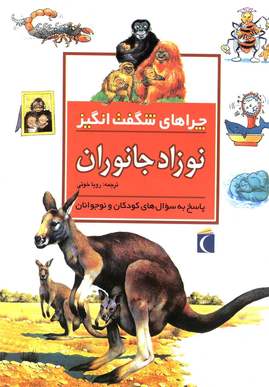 کتاب چراهای شگفت انگیز (نوزاد جانوران)