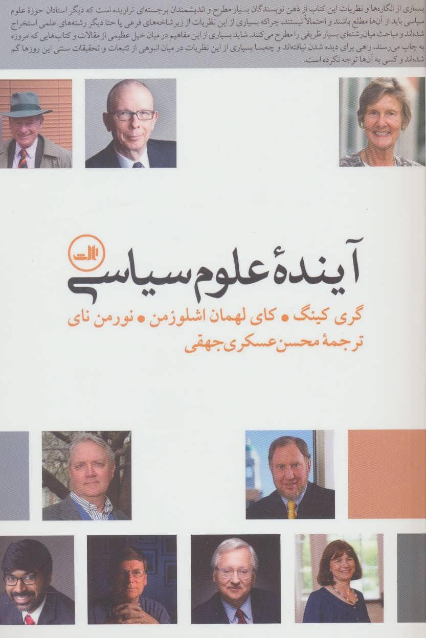 کتاب آینده علوم سیاسی