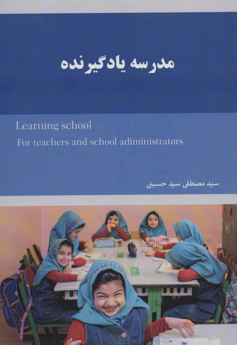 کتاب مدرسه یادگیرنده