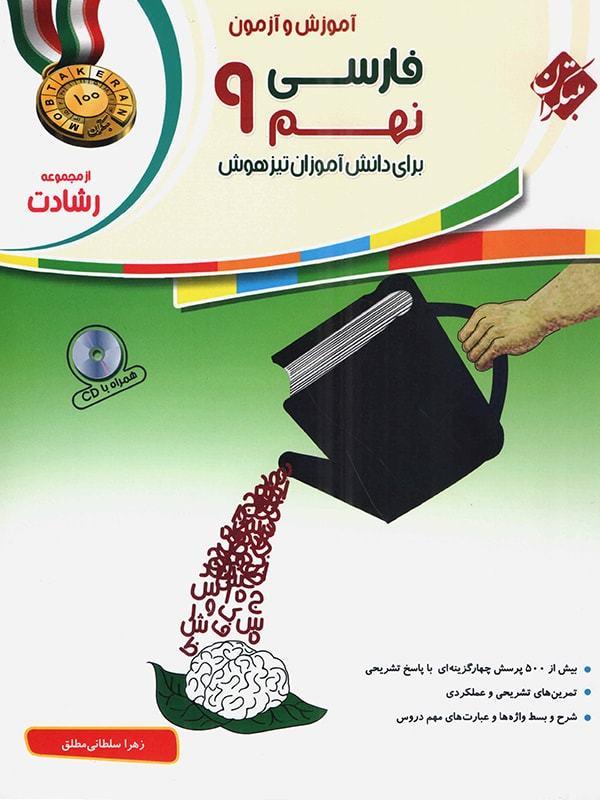 کتاب آموزش و آزمون فارسی نهم رشادت