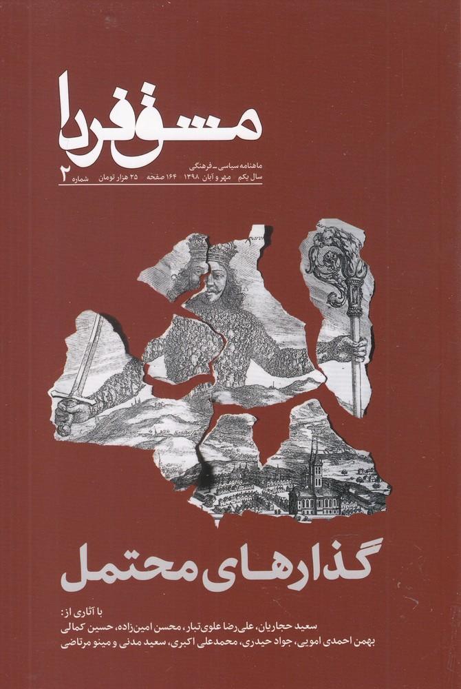 کتاب مجله مشق فردا (شماره۲، مهر و آبان۹۸)