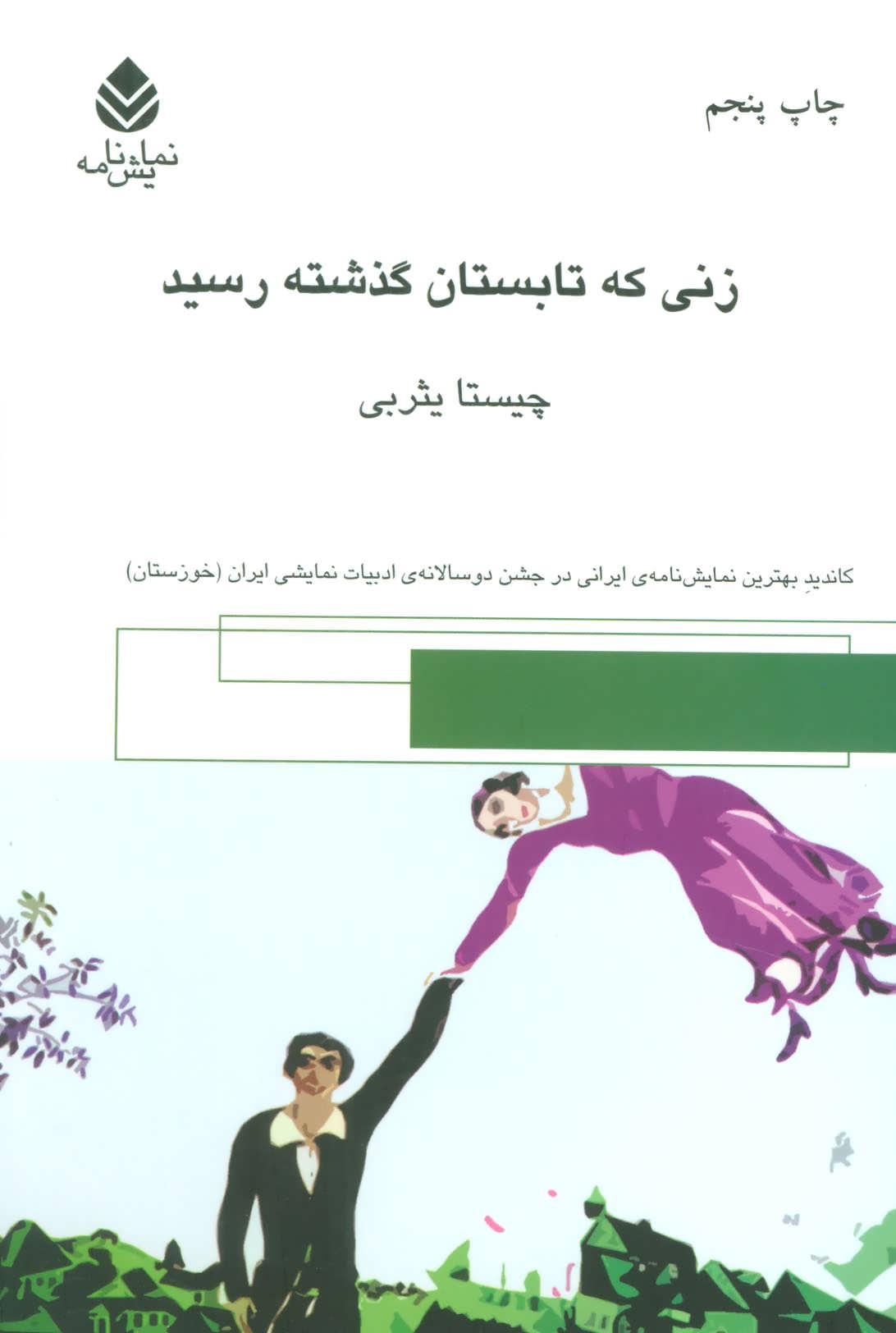 کتاب زنی که تابستان گذشته رسید