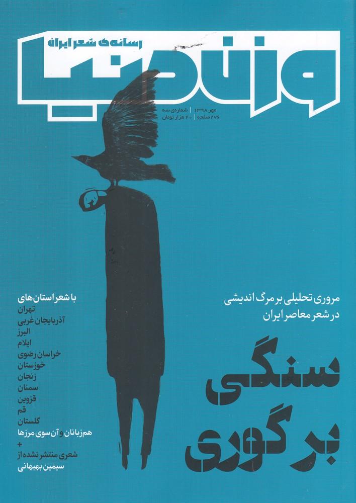 کتاب مجله وزن دنیا (شماره۳، سنگیبرگوری)