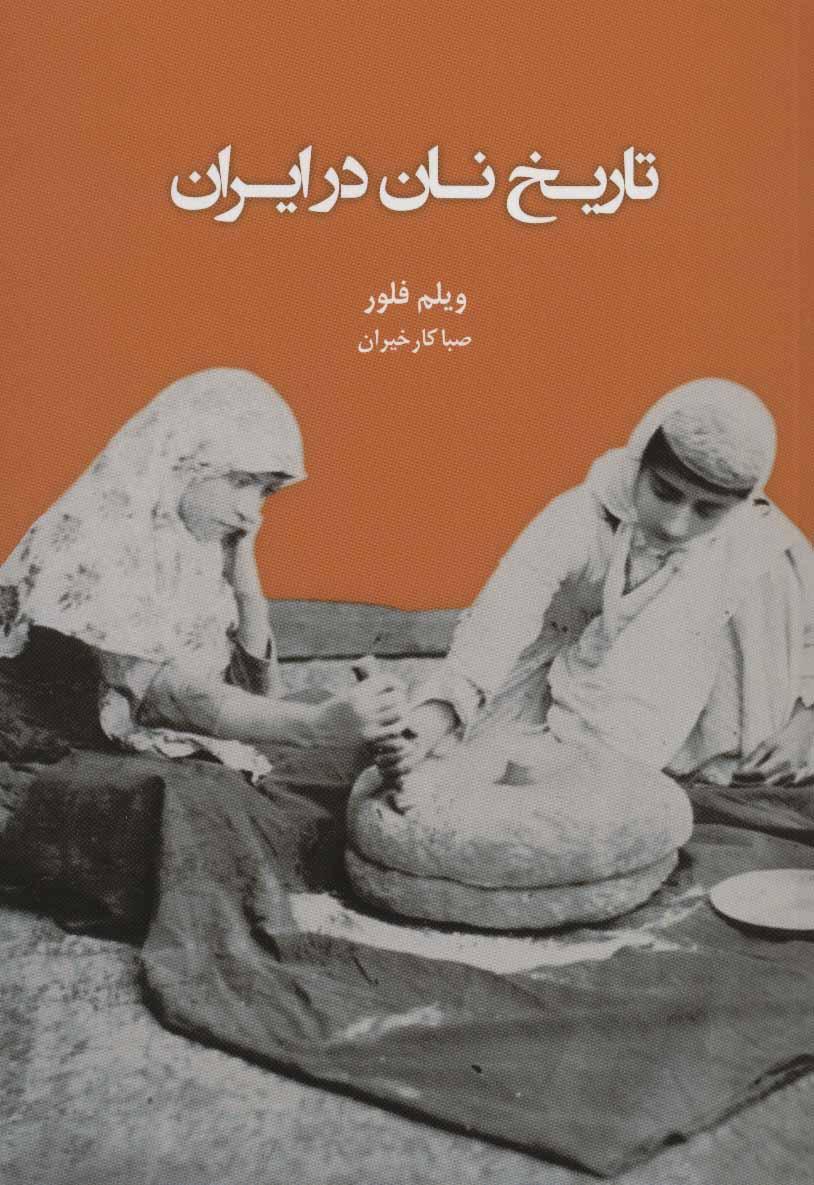 کتاب تاریخ نان در ایران