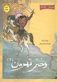 کتاب قصههای شاهنامه (دختر قهرمان) (۲)