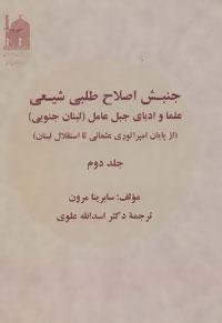 کتاب جنبش اصلاحطلبی شیعی (۲)