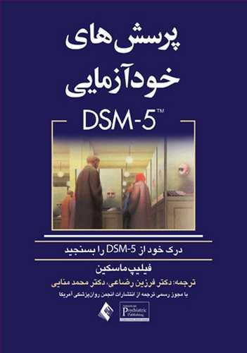 کتاب پرسشهای خودآزمایی DSM-۵ درک خود را ازDSM-5 بسنجید؟