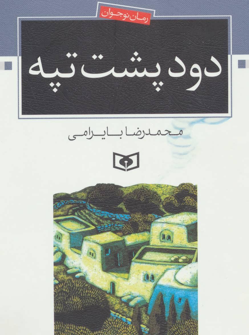 کتاب دود پشت تپه