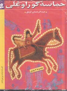 کتاب حماسه گوراوغلی (مجموعه ۲ جلدی)