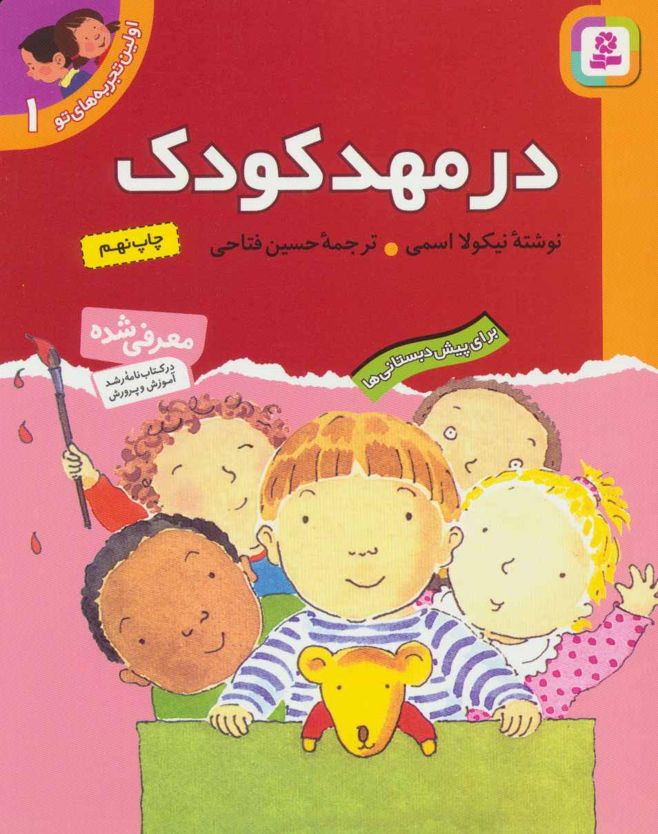 کتاب در مهد کودک: برای پیشدبستانیها