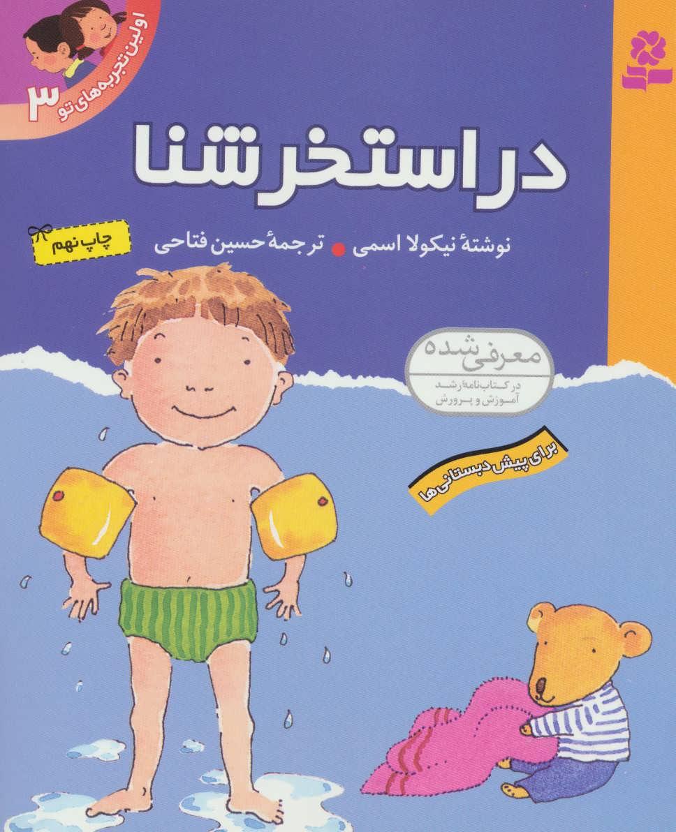 کتاب در استخر شنا