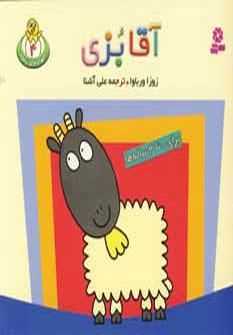 کتاب آقا بزی: برای ۰ تا ۳ سالهها