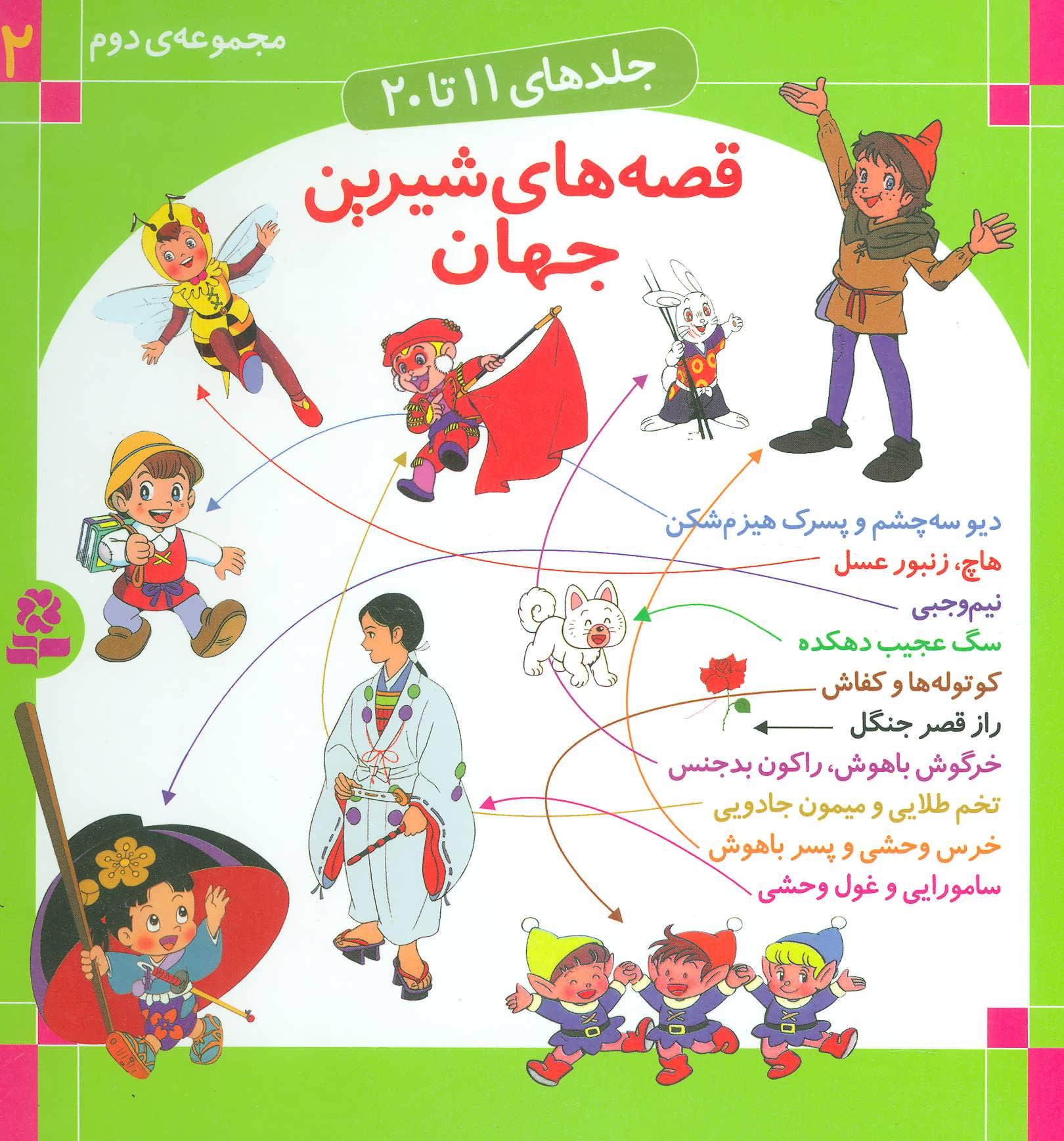 کتاب قصههای شیرین جهان (جلدهای ۱۱ تا ۲۰)