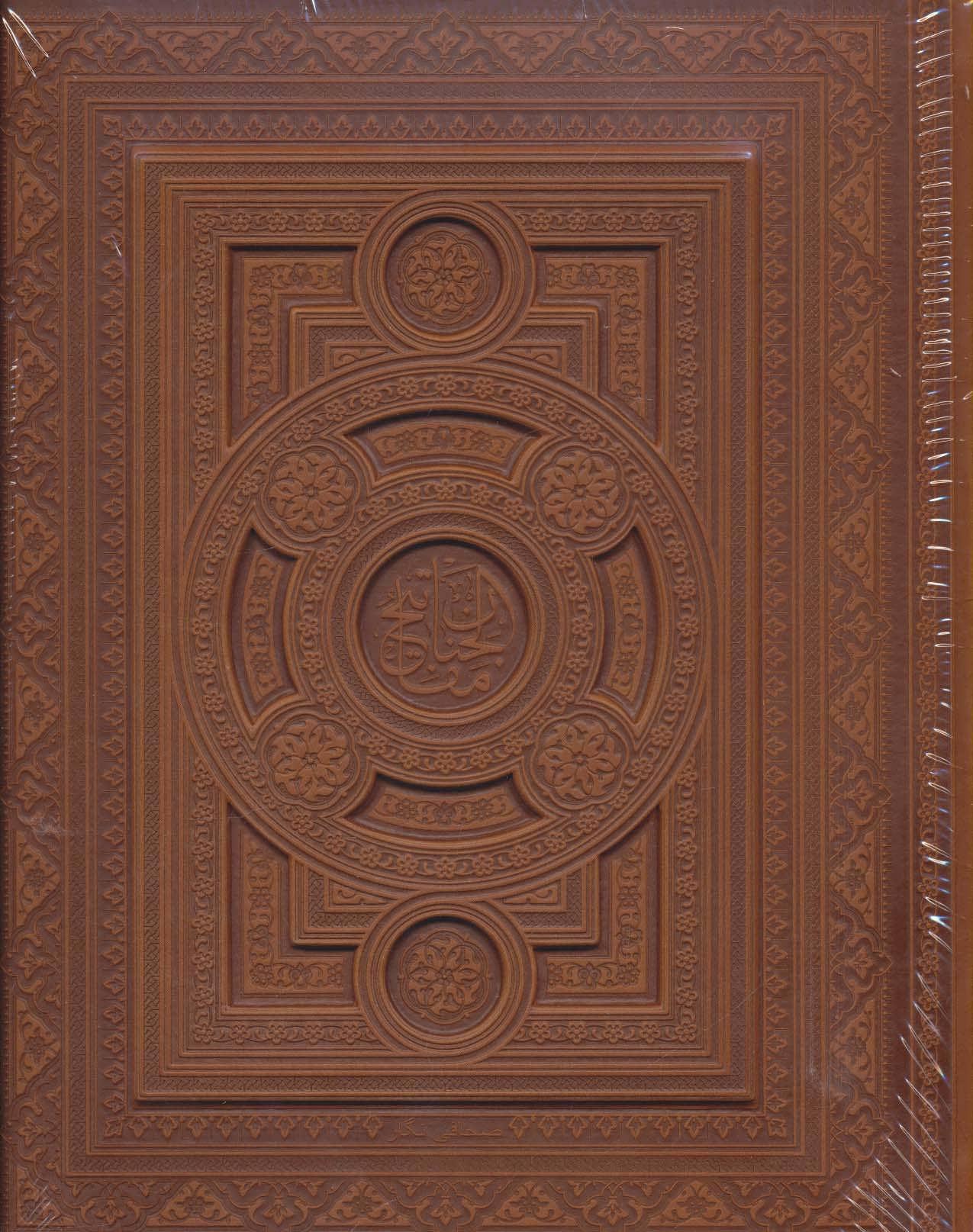 کتاب کلیات مفاتیحالجنان (وزیری/جعبه دار)